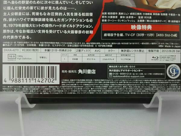 蘇える金狼(Blu-ray Disc) 蘇える金狼(Blu-ray Disc)代拍_海外代购_美