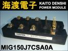 MIG150J7CSA0A (パワートランジスタモジュール)