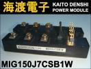 MIG150J7CSB1W (パワートランジスタモジュール)