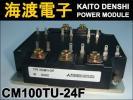 CM100TU-24F (パワートランジスタモジュール) 三