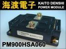 PM900HSA060 (パワートランジスタモジュール) 三