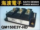 QM150E3Y-HD (パワーモジュール) 三菱 (中古)