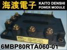 6MBP80RTA060-01 (パワートランジスタモジュー