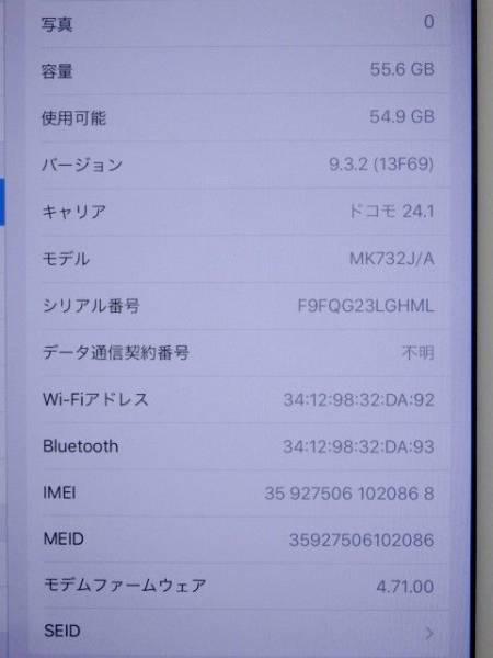 極美品 SIMフリー iPad mini 4 Wi-Fi+Cell 64GB シルバーの画像3