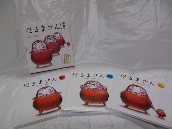 絵本★「だるまさん」 が、の、とシリーズ 3冊セットの画像2