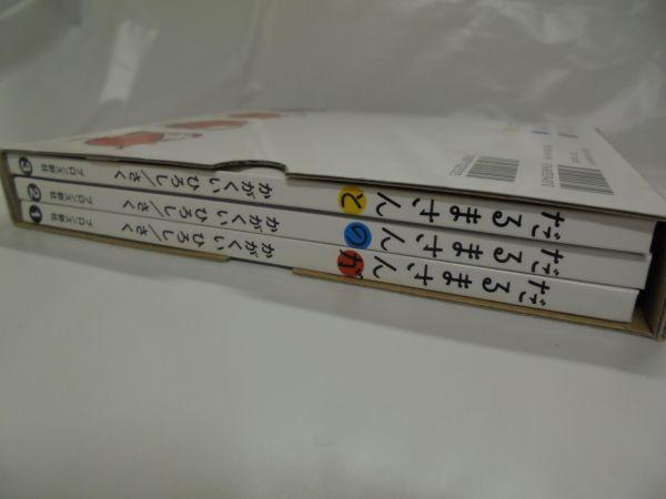 絵本★「だるまさん」 が、の、とシリーズ 3冊セットの画像3