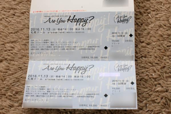 嵐 are you happy? 札幌11/13(日)アリーナ席 連番2枚