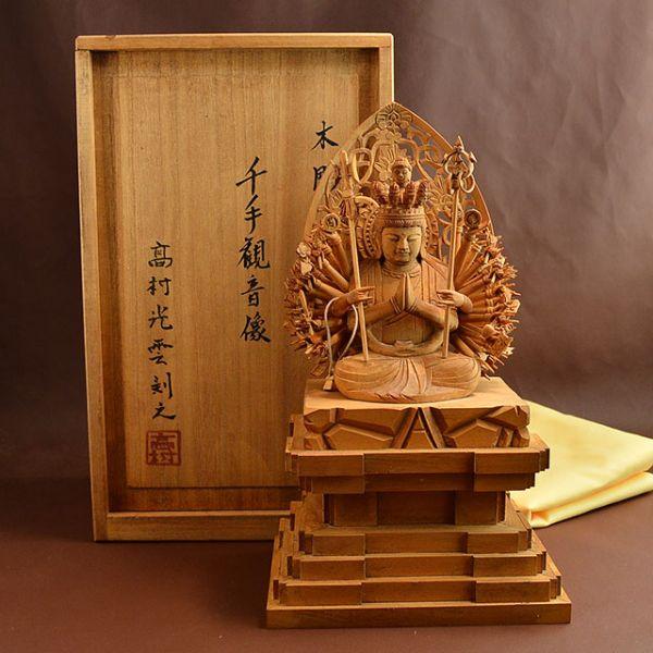 高村 光雲 刻之 [ 木彫 千手観音像 仏像 ] 彫刻 共箱 高さ25cmの画像1