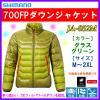 特価 50%引 シマノ  ダウンジャケット JA-052M 緑 XL α'θ
