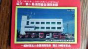 送料無料 消防カード 坂戸・鶴ヶ島消防組合消防本部