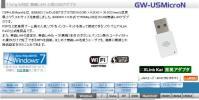 【美品4個セット】WIN10対応 WIFI USB無線子機 GW-USMicroN