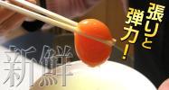 【1円~】こだわりたまご30個箸でつまめる黄身朝どれ30個