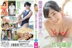荒井暖菜 最新作DVD 「暖菜の課外授業2 ~Vol.40~」