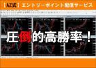 【無料配信中】バイナリーオプション配信サービス!投資・攻略