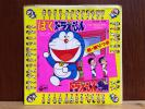 ◆アニメEP/ドラエもん/ぼくドラエもん/ドラエもん音頭◆
