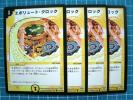 ◆DM エボリュート・クロック 4枚セット