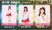 HKT48 宮脇咲良 ラビリンス第10弾 ミニポス生写真 3