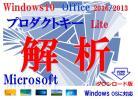 ☆ Windows10.8.7 Office2016/2013対応 プロダクトキー解析 ☆