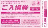 ★セレッソ大阪 入場券 1~3枚 桜満開! 最終出品 おまけつき
