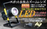 屋外 30W T6 ズーム照射 充電式 ポータブル スポット