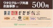 ★ワタミ グループ共通お食事券★500円×5枚 2017年1月末期限