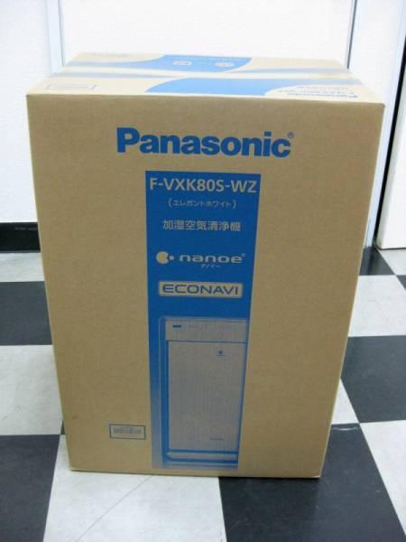 新品未開封 Panasonic 加湿空気清浄機 F-VXK80S-WZ