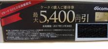 ★☆送込 ドコモ docomo 優待 機種変更 新規 クーポ