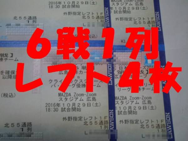 10/29日本シリーズ第6戦レフト1列「広島vs日本ハム」4枚の画像1