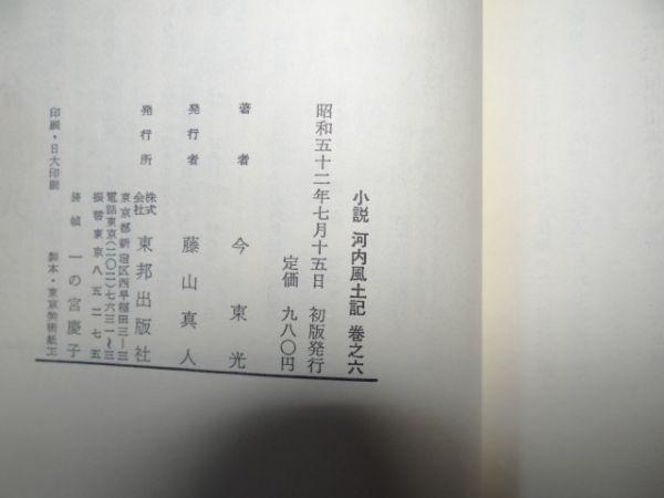 803今東光『小説 河内風土記3冊(全6冊)』初版の画像3