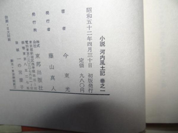 803今東光『小説 河内風土記3冊(全6冊)』初版の画像2