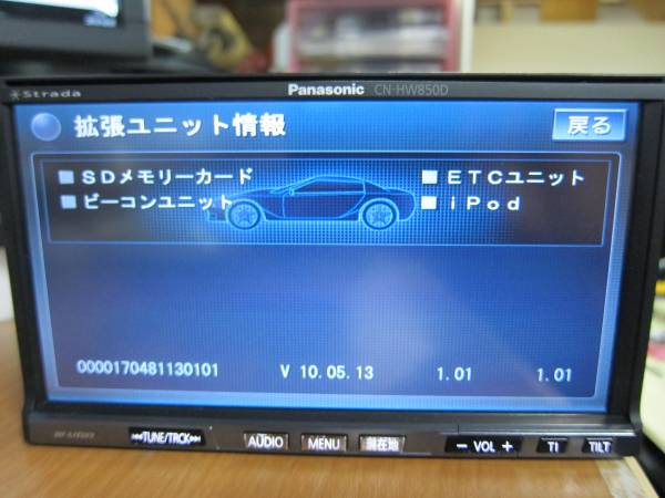 Panasonic strada cn-hw850d manual