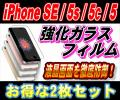 ★送料無料★iPhone SE/5s/5/5c★強化ガラスフィル★2枚セット★