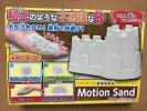 新品☆モーションサンド 砂粘土 キネティックサンド おもちゃ
