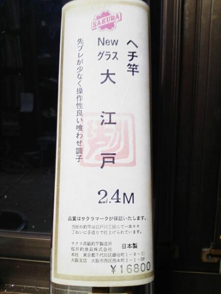 送料無料 サクラ ヘチ竿 大江戸 2.4m 新品 未使用 グラスの画像1