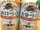 キリン一番搾り47都道府県山口大分づくり2本セットレターパック