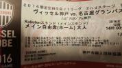 10月29日ヴィッセル神戸対名古屋グランパスメイン自由席大人