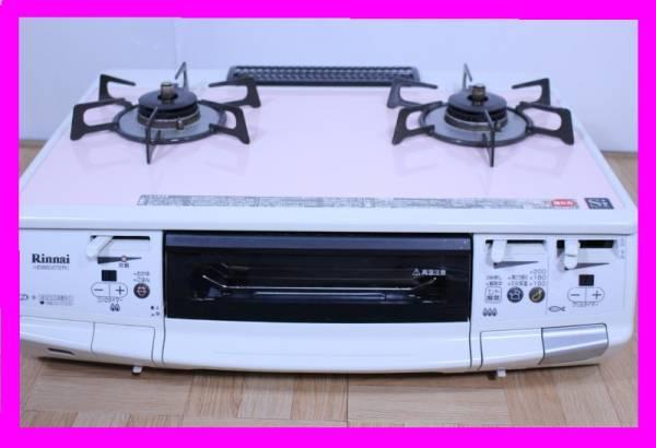 ◆リンナイ ガステーブルS660VCTS-R ピンク◆11年製◆LPガス