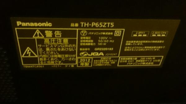 パナソニック 65インチ プラズマテレビ 2012年製 TH-P65ZT5 岩手の画像3