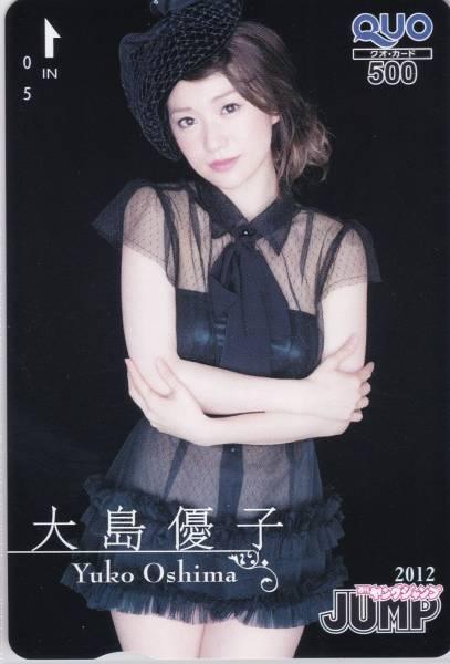大島優子 ヤングジャンプ 抽選 抽プレ クオカード QUO AKB48