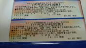 ★三代目J Soul Brothers 11/12 名古屋ドーム FC枠 紙チケ2枚★