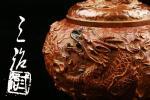【航】高岡銅器名人三好外栄(三治)作 蝋型鋳銅 龍文 香炉 香爐