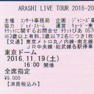 即決★嵐 ARASHI 東京ドーム 11/19(土) 名義無 1-2枚連番