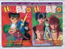 アニメコミックス 幽☆遊☆白書 パーフェクトファイル2冊セット