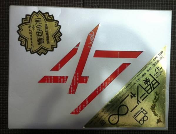 ☆関ジャニ∞ DVD 47 初回限定盤☆