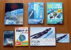 宇宙系書籍セット ロケット・H-2A・イプシロン・はやぶさ