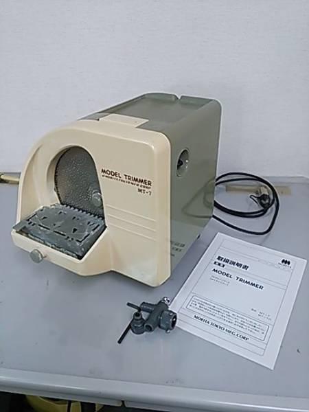歯科技工 モリタ モデルトリマー MT-7 動作良好 取説付きの画像1