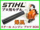 STIHL スチール エンジン ブロワ ブロア BG85 爆