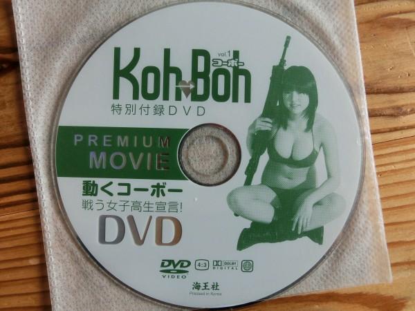 chu-boh koh-boh DVD 7枚 篠崎愛ほかの画像2