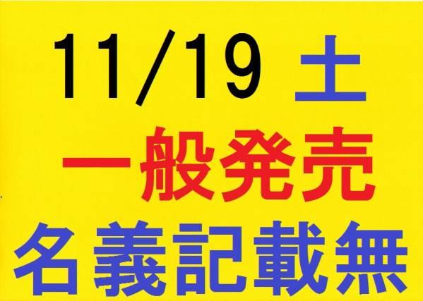 即決★嵐 ARASHI★東京ドーム★11/19★一般発売取得済み★名義無