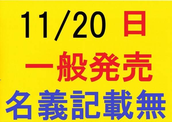 即決★嵐 ARASHI★東京ドーム★11/20★一般発売取得済み★名義無